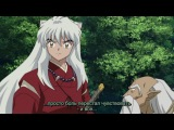 Inuyasha: The Final Act / Инуяша: Последняя глава – 14 серия (Субтитры)